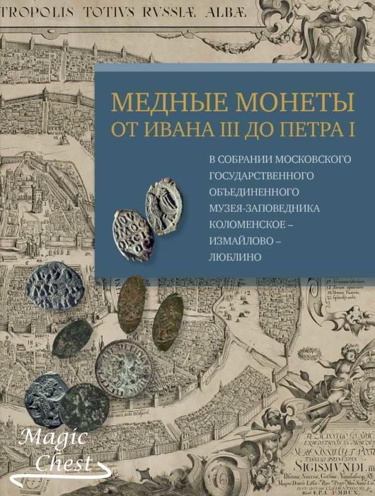 Медные монеты от Ивана III до Петра I в собрании МГОМЗ