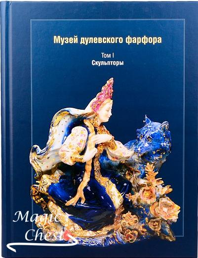 Музей дулевского фарфора. Том I. Скульпторы