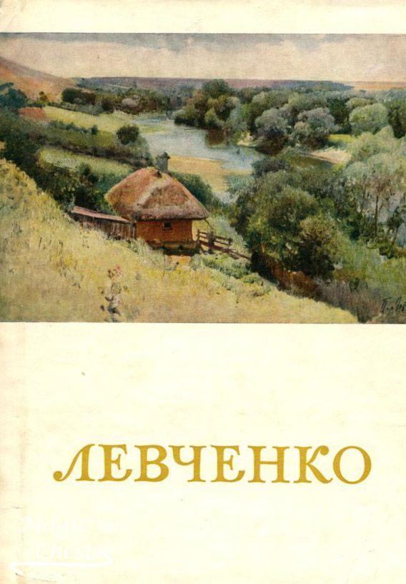 Петр Алексеевич Левченко. 1856-1917. Альбом репродукций