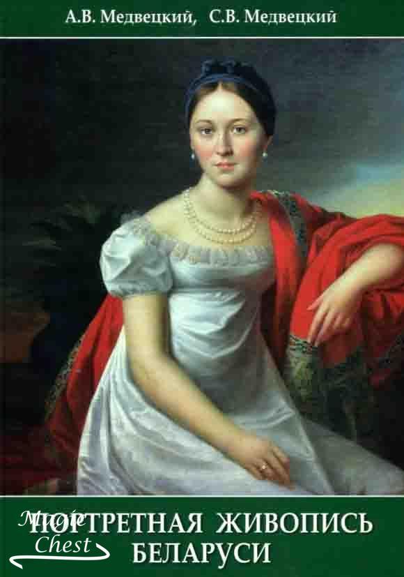 Портретная живопись Беларуси