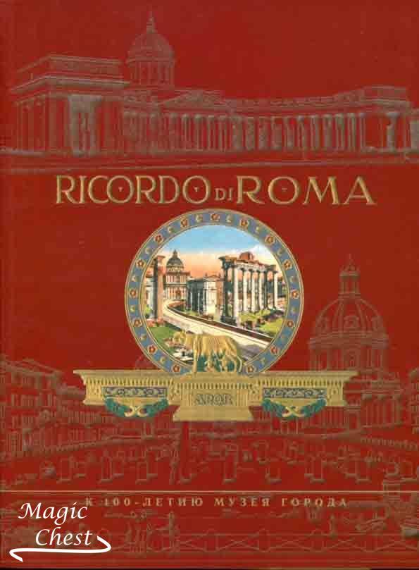 Ricordo di Roma. Рим конца XVII — начала ХХ века в графике и фотографии