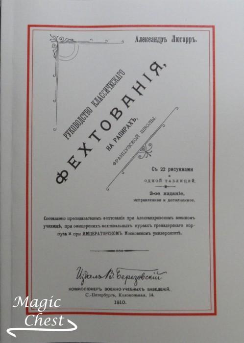 Люгарр А. Руководство классического фехтования на рапирах французской школы