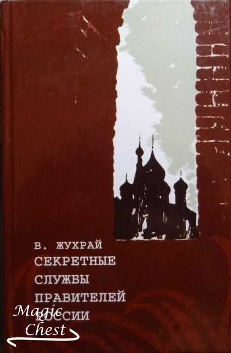 Жухрай В. Секретные службы правителей России