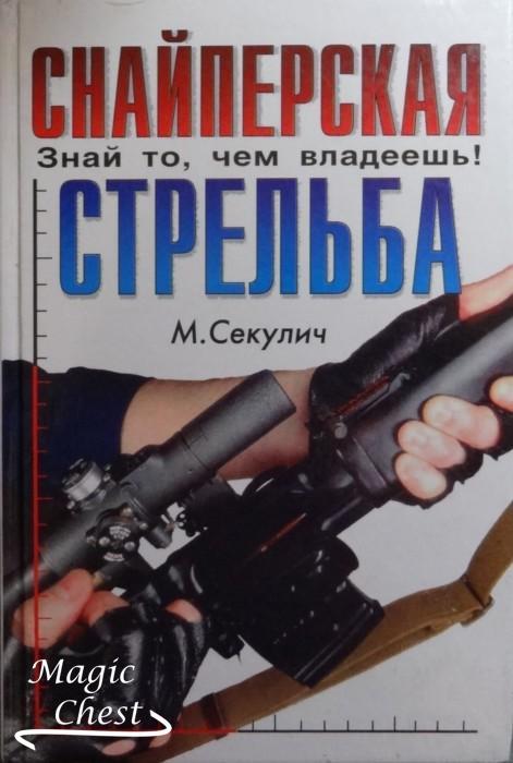 Секулич М. Снайперская стрельба