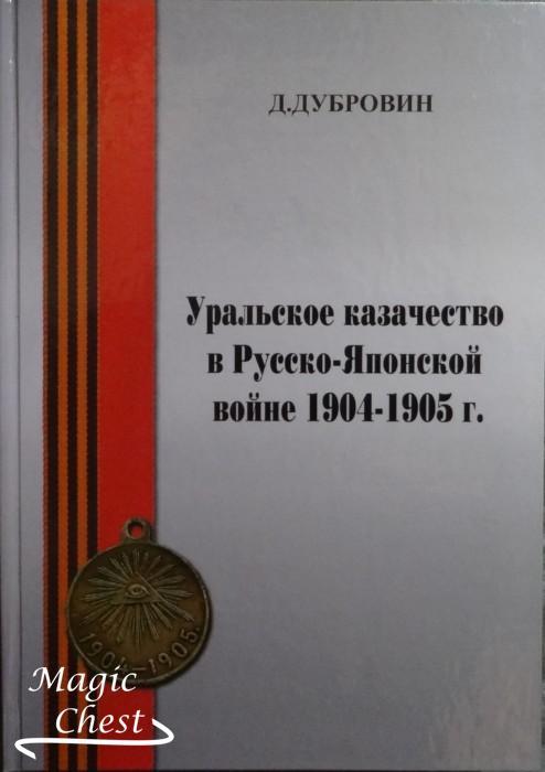 Уральское казачество в русско-японской войне 1904-1905 г.