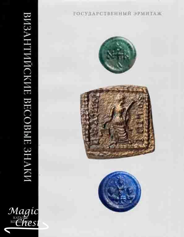 Византийские весовые знаки. Каталог коллекции