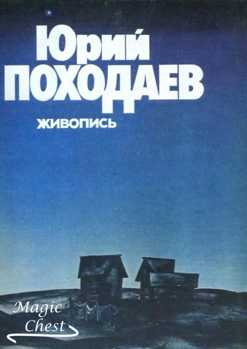 Юрий Походаев. Живопись