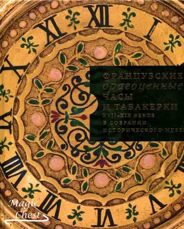 Французские драгоценные часы и табакерки XVII-XIX веков