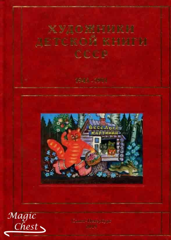 Художники детской книги СССР. 1945–1991, Том 3, буква В