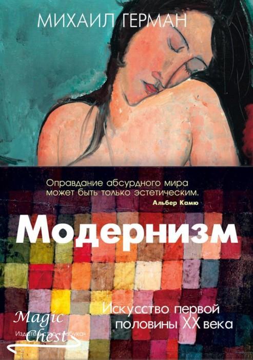 Модернизм. Искусство первой половины XX века