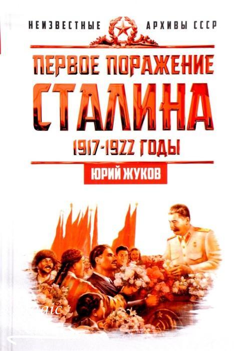 Жуков Ю. Первое поражение Сталина. 1917-1922 годы