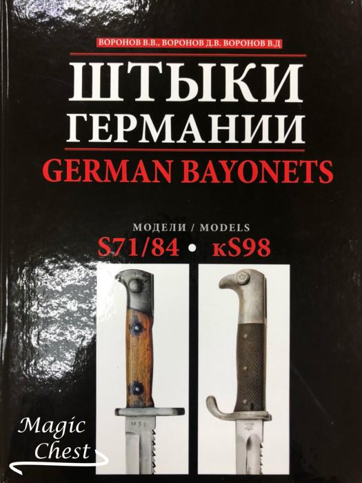 Штыки Германии модели S71/84 — kS98 German Bayonets