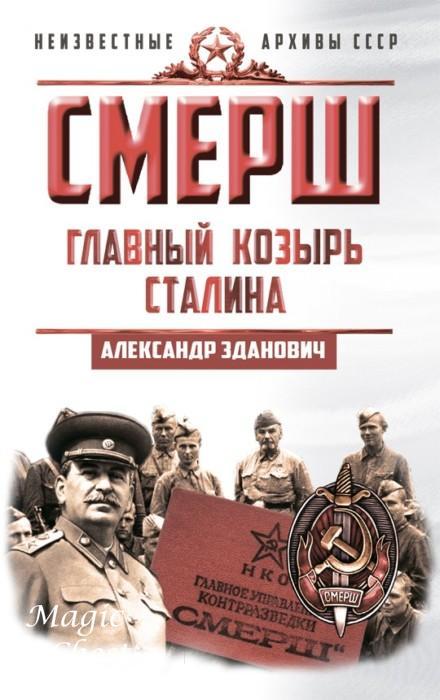 Зданович А. СМЕРШ. Главный козырь Сталина