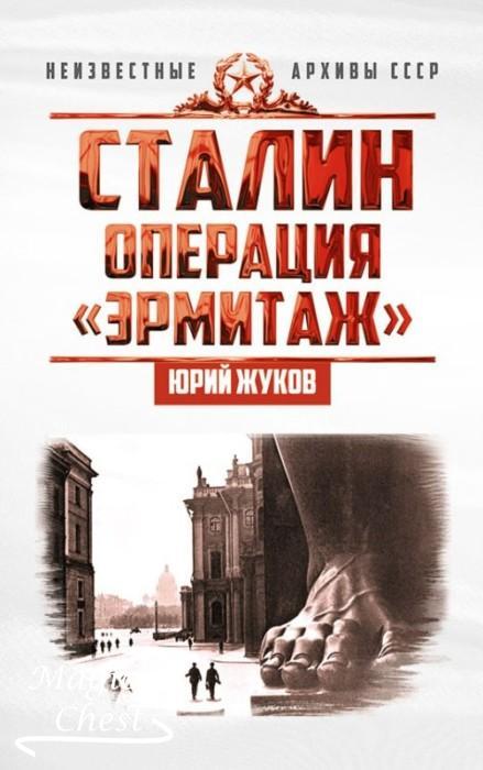 Жуков Ю. Сталин. Операция Эрмитаж