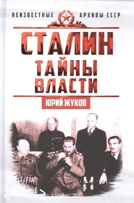 Жуков Ю. Сталин. Тайны власти