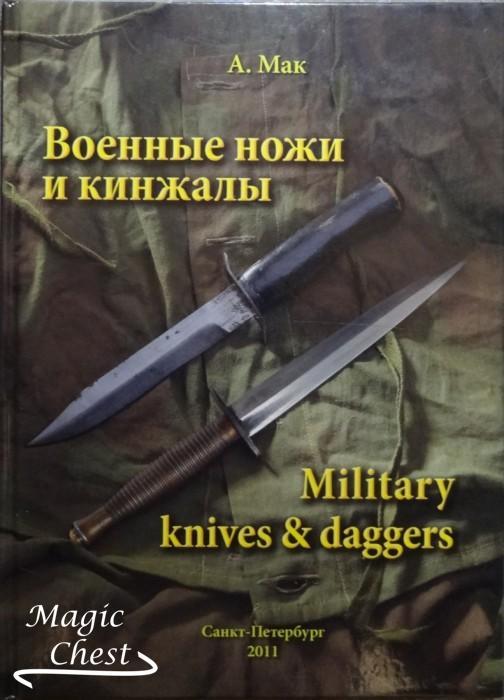 Военные ножи и кинжалы. Military knives & daggers
