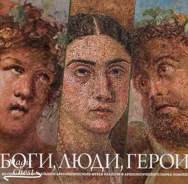 Боги, люди, герои. Из собрания Национального археологического музея Неаполя и Археологического парка Помпей