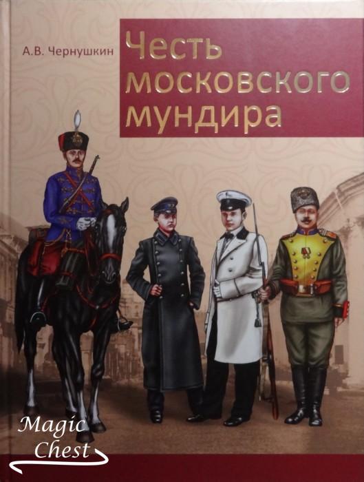 Честь московского мундира. Военная и гражданская форменная одежда столицы второй половины XIX-начала ХХ века