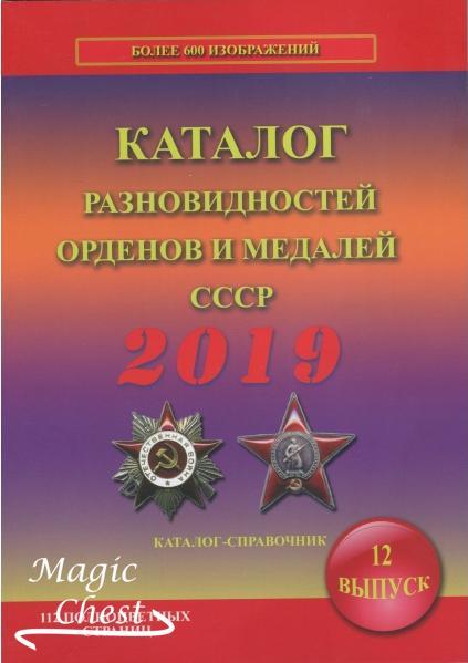 Каталог разновидностей орденов и медалей СССР, с ценами. 2019 год