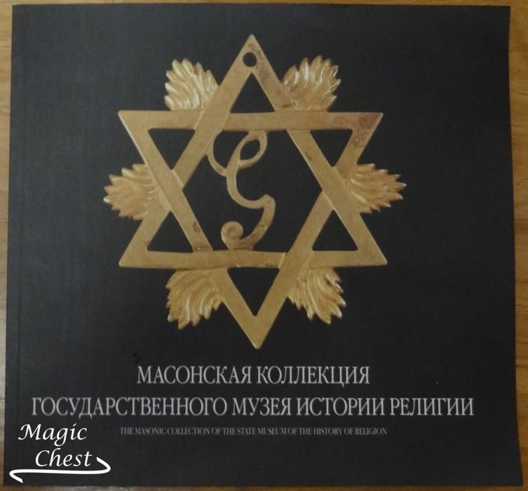 Масонская коллекция Государственного музея истории религии. Альбом Новый экз.