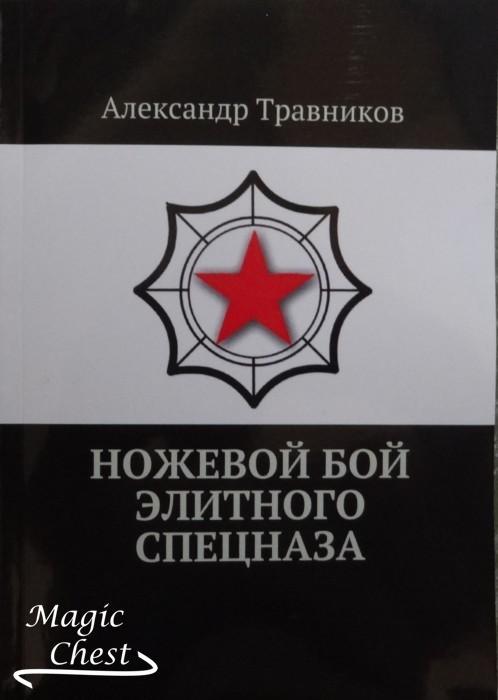 Травников А. Ножевой бой элитного спецназа