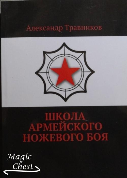Травников А. Школа армейского ножевого боя