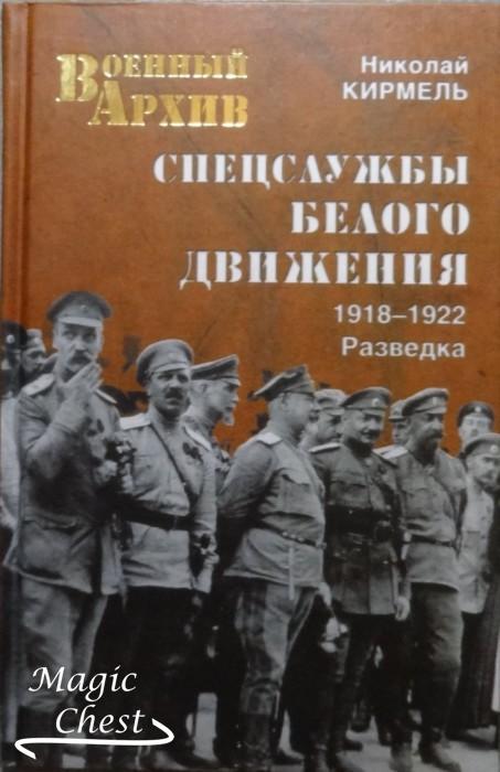 Кирмель Н. Спецслужбы Белого движения 1918-1922. Разведка