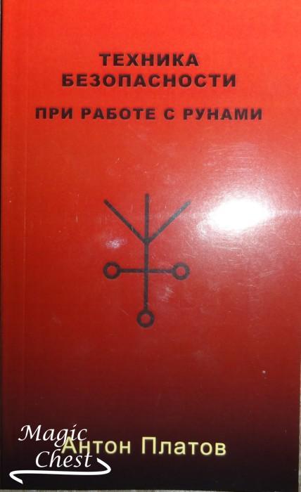 Платов А. Техника безопасности при работе с рунами