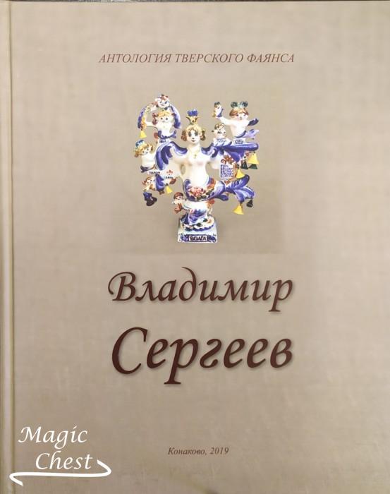 Владимир Сергеев. Антология тверского фаянса 2019