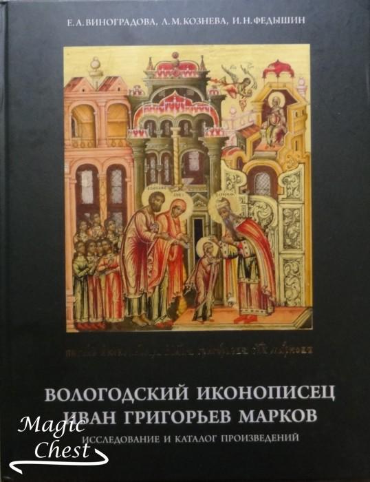 Вологодский иконописец Иван Григорьев Марков. Исследование и каталог произведений