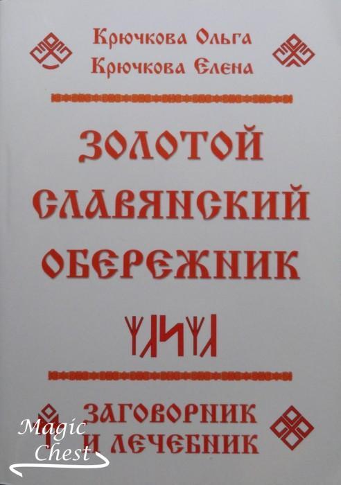 Золотой славянский обережник. Заговорник и лечебник