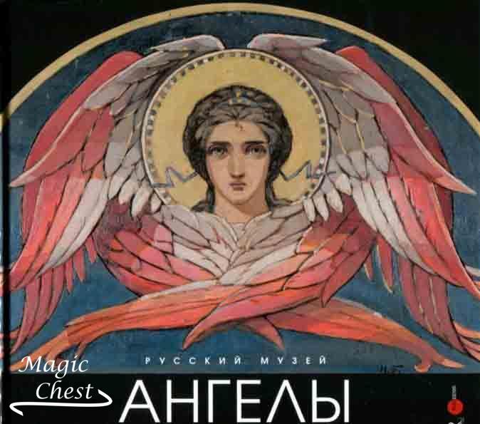Ангелы в искусстве XX‒XXI веков