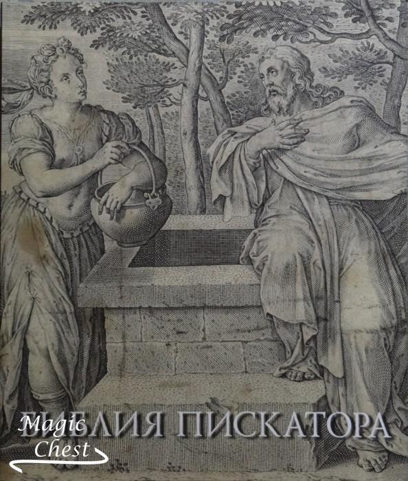 Библия Пискатора — настольная книга руссских иконописцев