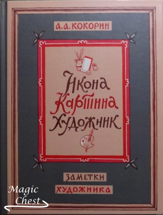 Кокорин А.А. Икона. Картина. Художник
