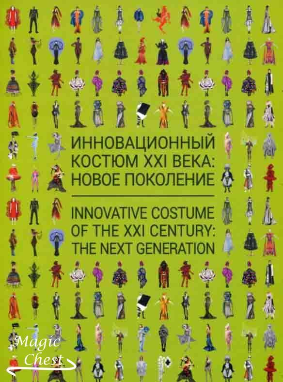 Инновационный костюм XXI века. Новое поколение