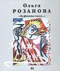 Ольга Розанова. Лефанта чиол…