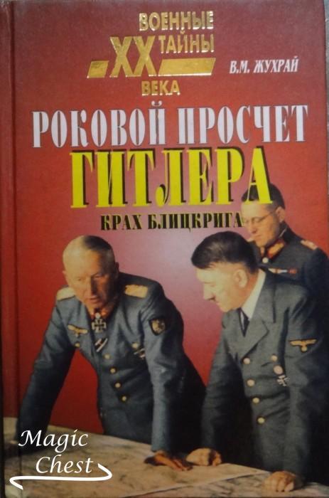 Жухрай В.М. Роковой просчет Гитлера. Крах блицкрига 1939-1941