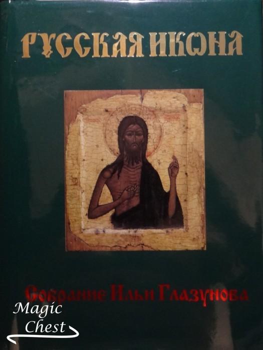 Русская икона. Собрание Ильи Глазунова