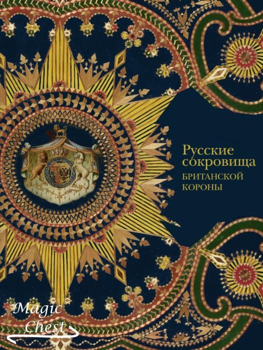 Русские сокровища Британской короны