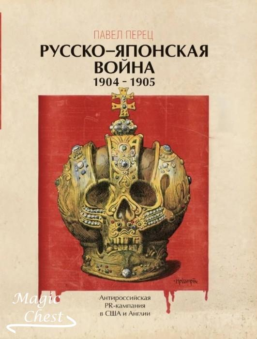 Русско-японская война 1904-1905 гг. Антироссийская PR-кампания в США и Англии. Иллюстрированная энциклопедия