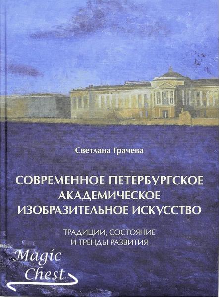 Современное петербургское академическое изобразительное искусство. Традиции, состояние и тренды развития