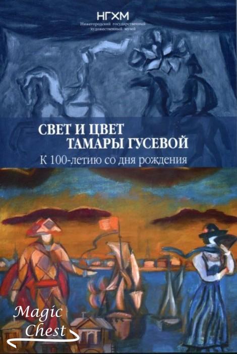 Свет и цвет Тамары Гусевой. К 100-летию со дня рождения