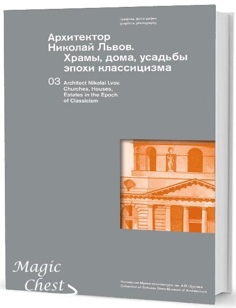 Архитектор Николай Львов. Храмы, дома, усадьбы эпохи классицизма