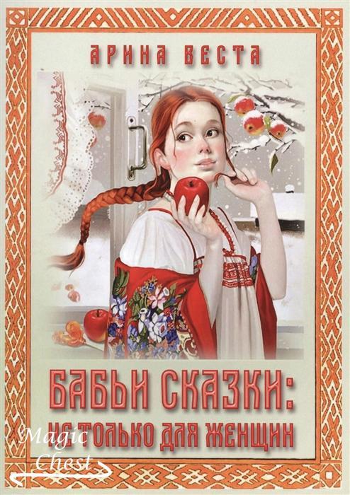 Babiyi_skazky_ne_tolko_dlya_zhenschin