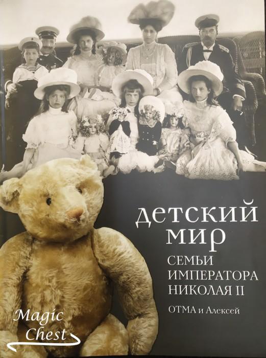 Детский мир семьи императора Николая II. ОТМА и Алексей