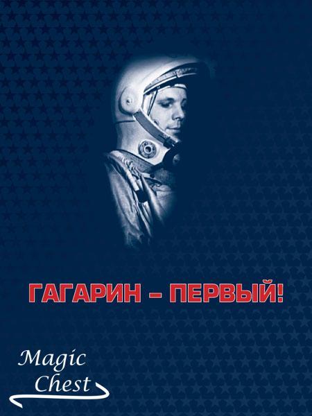 Гагарин – первый. Альбом