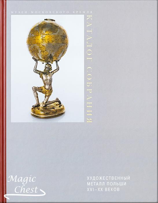 Художественный металл Польши XVI — ХХ веков