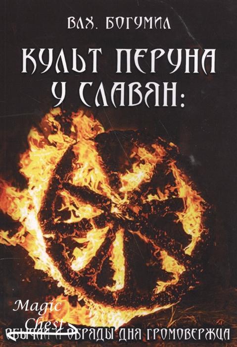 Культ Перуна у славян. Обычаи и обряды дня Громовержца