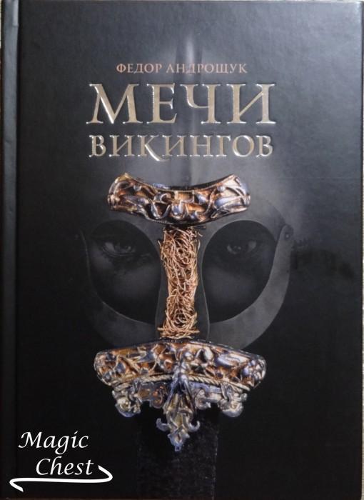 Андрощук Ф. Мечи викингов