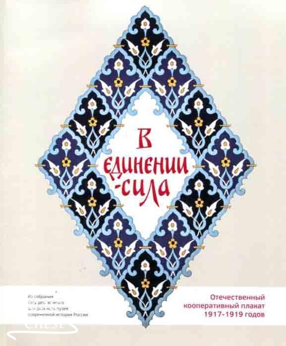 В единении — сила! Отечественный кооперативный плакат 1917-1919 годов
